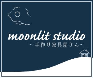 moonlit studio~手作り家具やさん~