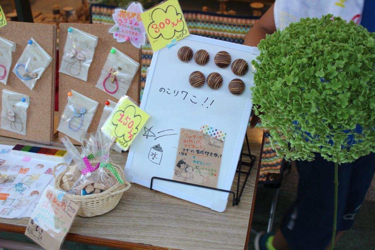 大麻銀座商店街にて子どもまつりがありました。  当店も店の前で子供らによる木製品の小物販売をしました!  手作り感満載です。