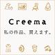 ハンドメイド・マーケットプレイス「Creema」
