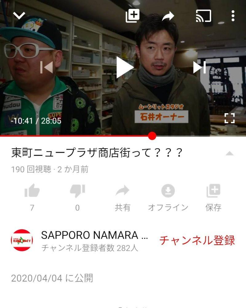 「SAPPORO NAMARA TV」の取材があり、偶然映像を見つけましたので、一応上げときます。オーダー家具屋のmoonlit-studioです。