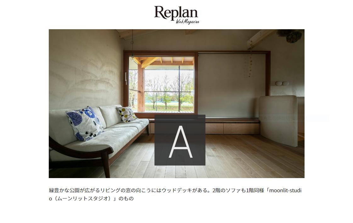 Replan 北海度vol.129に「atelier Kibaco(アトリエキバコ)(株)」さんが掲載されております。その中でmoonlit-studioもご紹介して頂きました。ありがとうございました!
