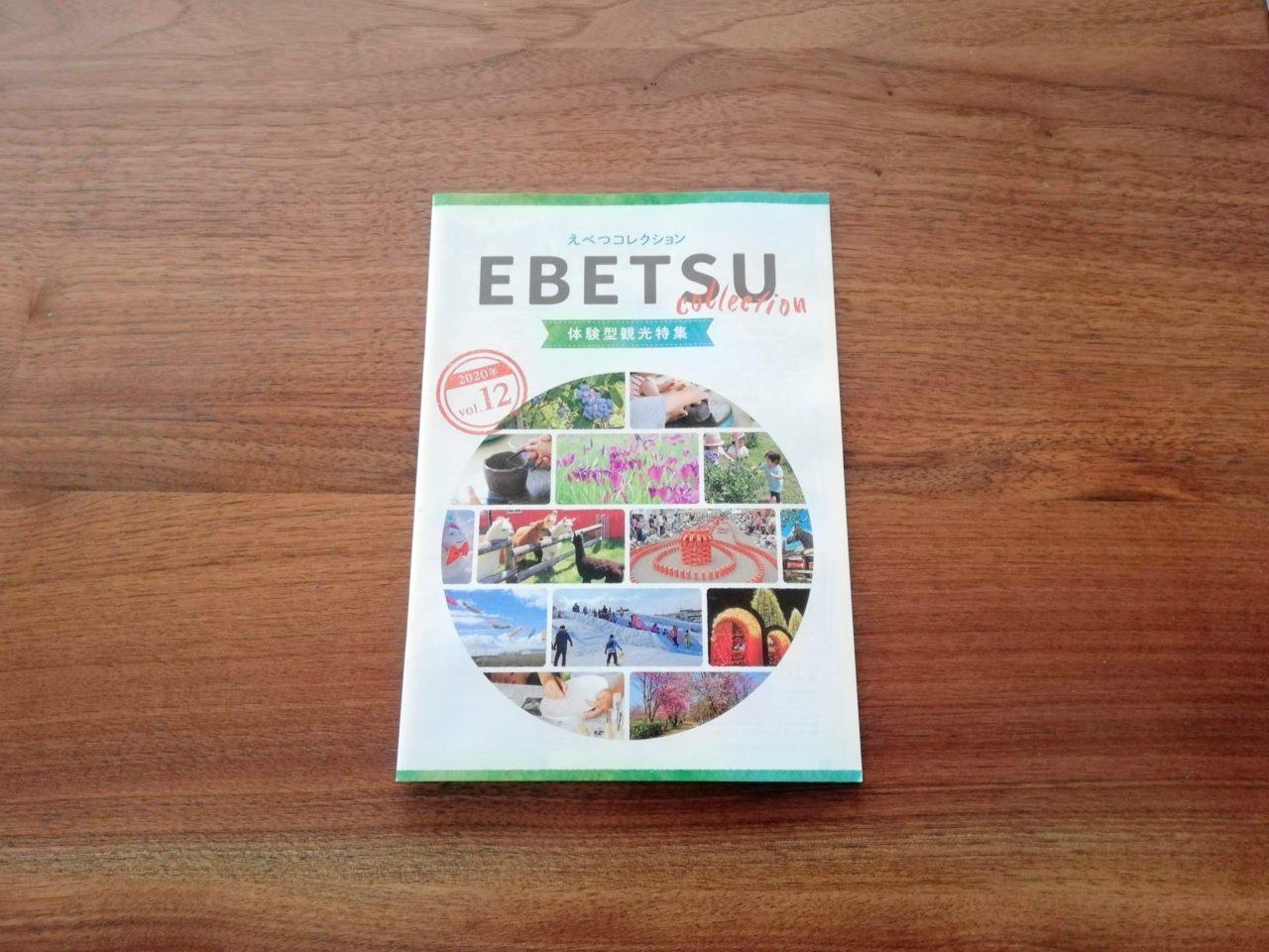 江別観光パンフレット「えべつコレクション」に載せて頂きました。  江別にお越しの際は市内各所に置いているパンフレット、お手に取って頂けたらと思います。  地図やたくさんのお店が掲載されており面白い内容です。